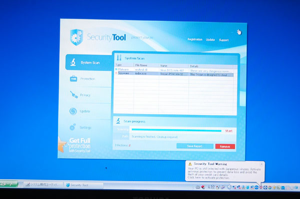 securitytool1