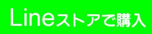 line_sp3