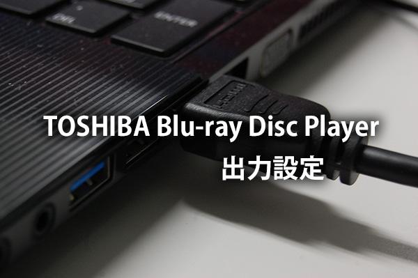 toshiba blu ray disc player 再生 できない