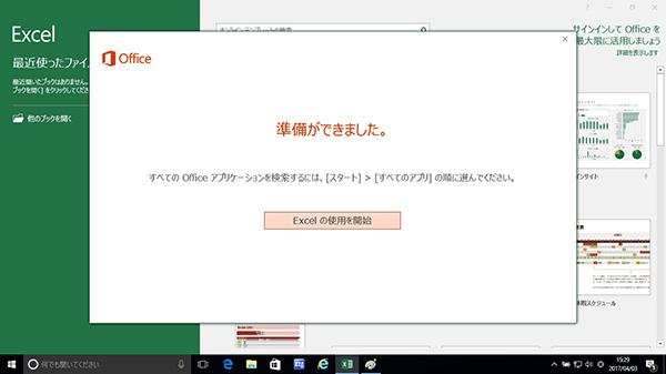 Office 2013 プレインストール版を再 ...