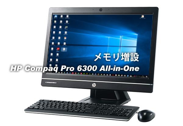 他社を知る!HP Compaq Pro 6300 All-in-Oneモデル メモリ増設