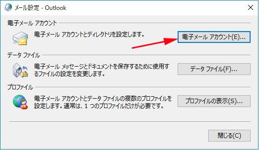 アウトルック Outlook 2016 POPメールの設定 アカウント追加の ...