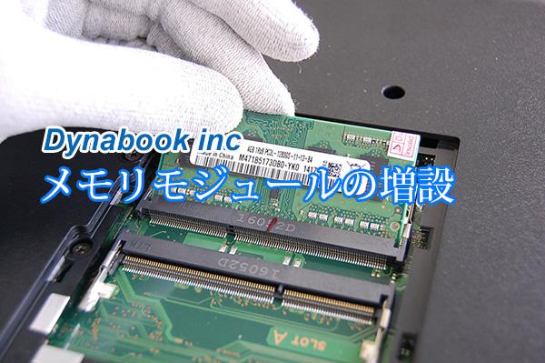 増設 メモリ ノート パソコン