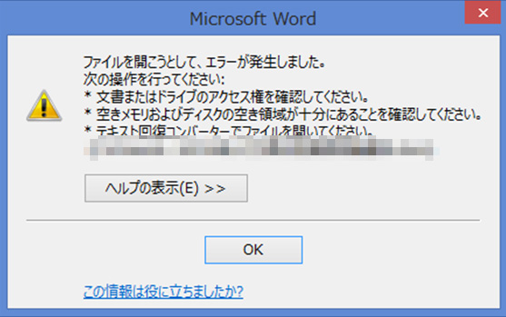 pdf ファイル 突然 開か ない