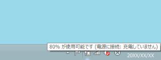 no_battry