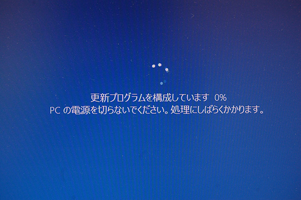 し 進ま プログラム ます を ない 更新 てい 構成 Windows 10/8.1