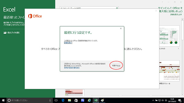 Office2013,2010-プリインストール版(PIPC)