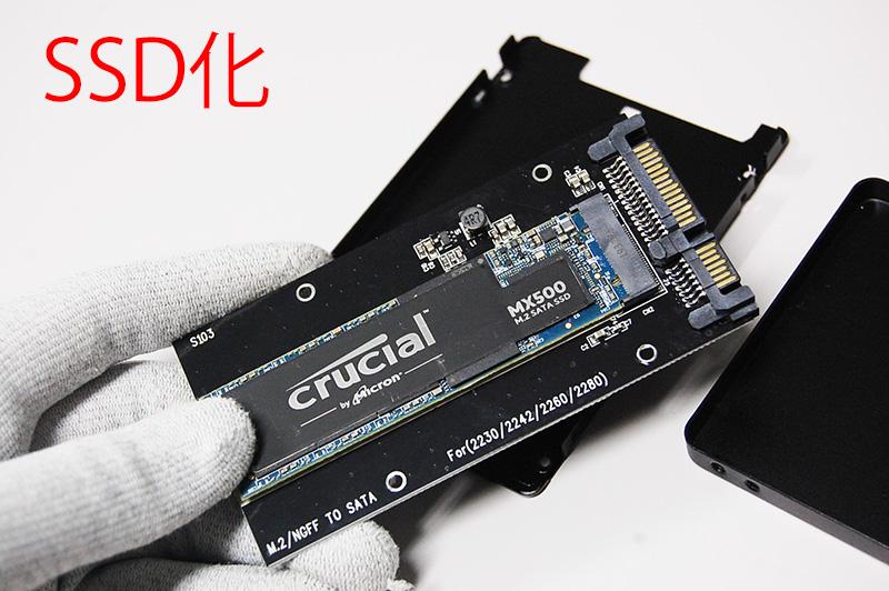 HDDからSSDへ交換してパソコンを速くする